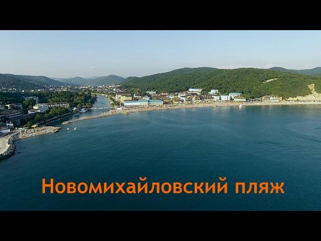 Пляж Новомихайловский