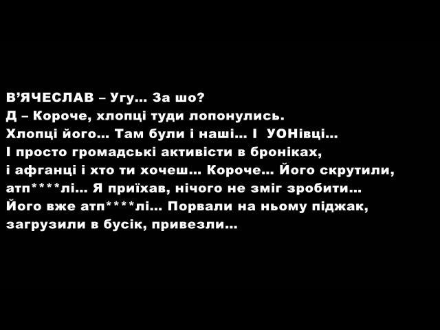 29 декабря 2015 Стенограма розмови людини з голосом схожим на А. Денисенка