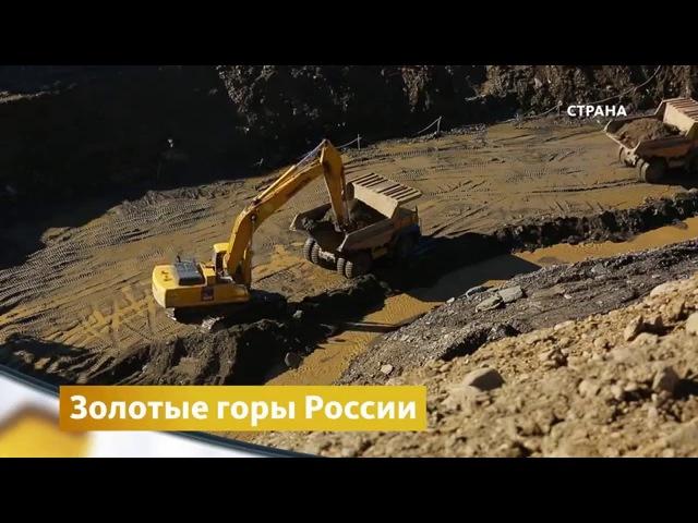 Видео: Золото России | Бизнес | Телеканал
