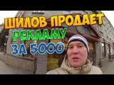 ШИЛОВ ПРОДАЕТ РЕКЛАМУ ЗА 5000
