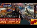 Игра Престолов настольная - обзор от Два в Кубе
