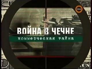 Громкое дело. Война в Чечне. Коммерческая тайна. www warchechnya ru