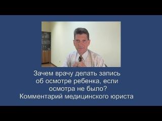 Подделка документов врачом - возбуждено уголовное дело