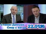 Степан Демура - Спор с ватой в прямом эфире РБК 22.01.16