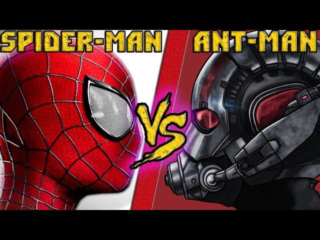 Человек-паук (Питер Паркер) vs Человек-муравей (Хэнк Пим) - Кто кого? [bezdarno]