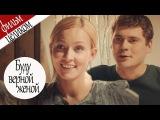 Буду верной женой. фильм мелодрама 2010