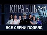 Сериал Корабль - сборник - все серии подряд 7-11 серии