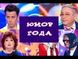 ЮМОР ГОДА 01.01 2016.Юмористический концерт 1 часть.Приколы 2016.