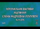 ПВ - Персональная Выставка Художника Елены Андреевны Осиповой - 14.11.2015 - S-720-HD - mp4