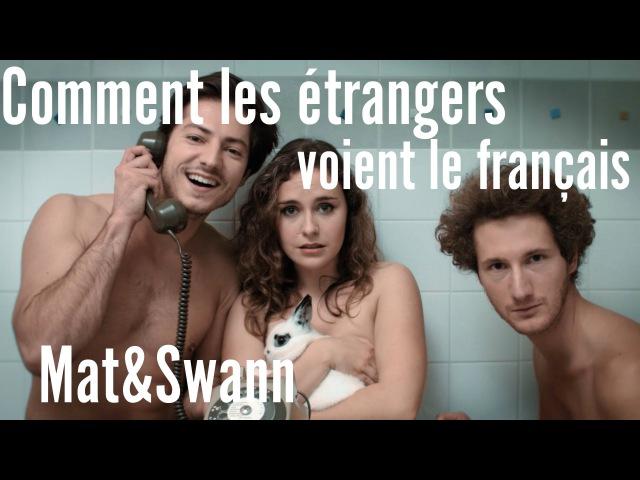 COMMENT LES ETRANGERS VOIENT LE FRANÇAIS - MatSwann