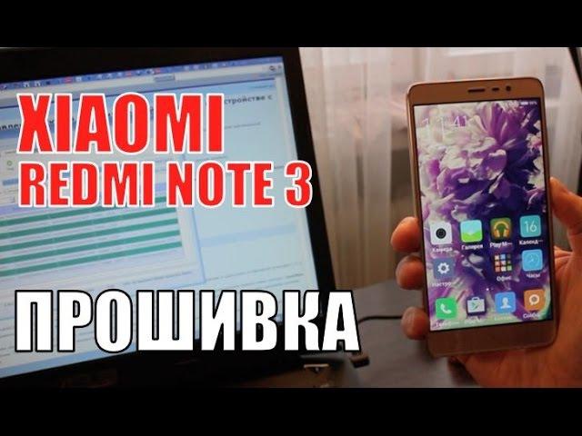 ПРОШИВКА Xiaomi Redmi Note 3 » Freewka.com - Смотреть онлайн в хорощем качестве