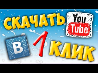 СКАЧАТЬ музыку и видео с ВК и YouTube в 1 КЛИК!