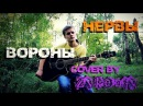 Нервы - Вороны Cover by Zykeniy