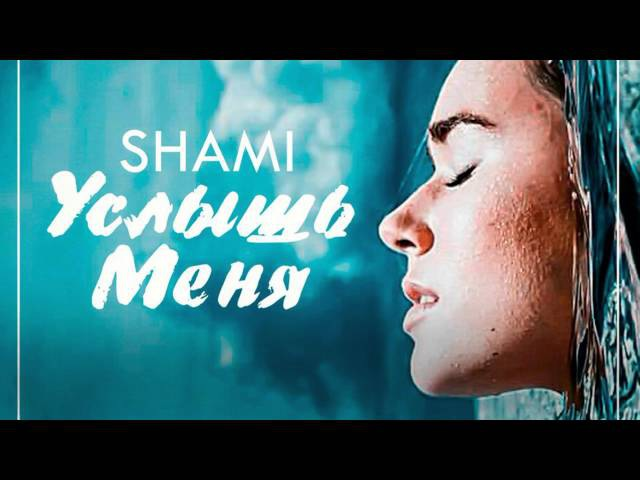 Shami – Услышь меня (НОВИНКА 2016)