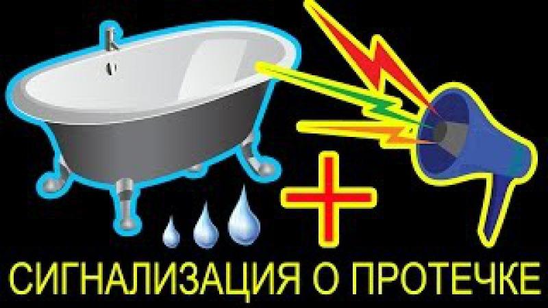 Как сделать сигнализацию о протечке воды