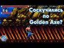 Соскучились по Golden Axe / Shui Hu Feng Yun Zhuan Review