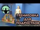 Cпорт для детей Тренировки для подростков