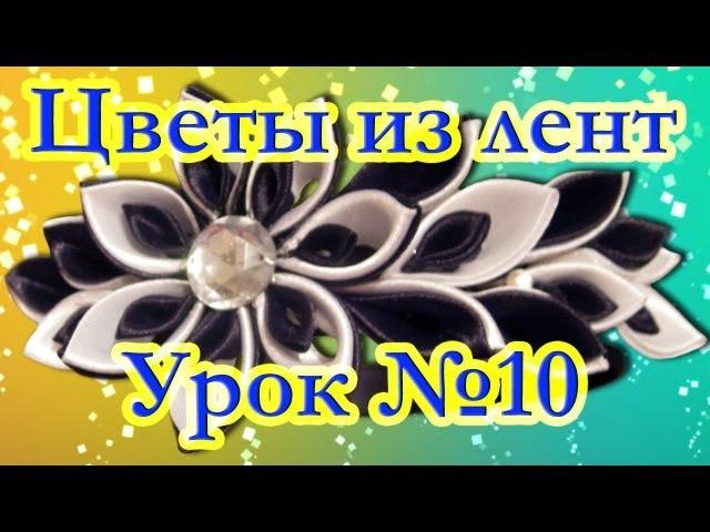 Acute double petal Kanzashi / Острый двойной лепесток: DIY. Цветы из лент. МК. Канзаши. Урок №10