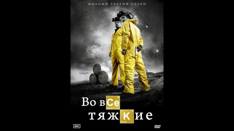 Во все тяжкие (сериал, 5 сезонов) — КиноПоиск