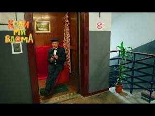 Как можно подзаработать, катая в лифте соседей – Коли ми вдома. Сезон 2. Серия 51 от 18.12.15