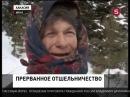 Отшельница Агафья Лыкова вернулась из тайги