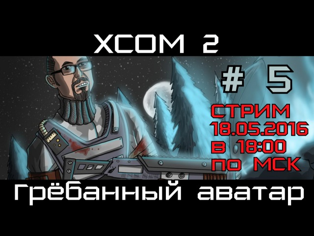 [Стрим] XCOM 2 5. Грёбанный аватар