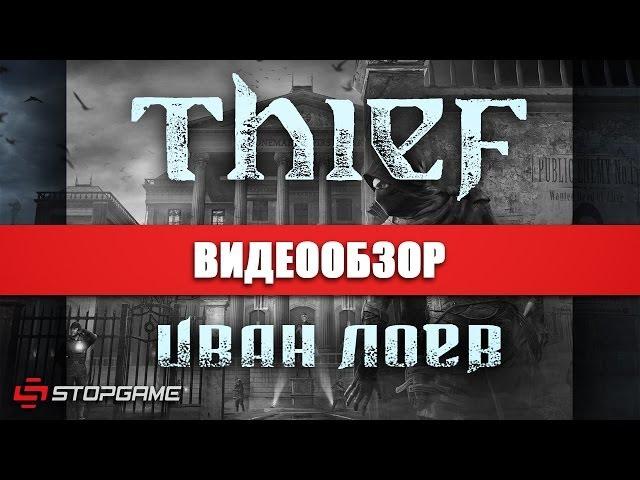Обзор игры Thief (2014)