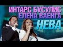 ПРЕМЬЕРА! Елена ВАЕНГА и Интарс БУСУЛИС - НЕВА / 2016