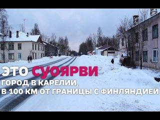 Дома без крыш и воды. Как живет город в Карелии в 100 км от финской границы