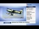 Авіакатастрофа на Алясці