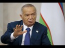 Пакуль ва Узбекістане не вырашаць хто будзе пераемнікам афіцыйнай інфармацыі не будзе Свет
