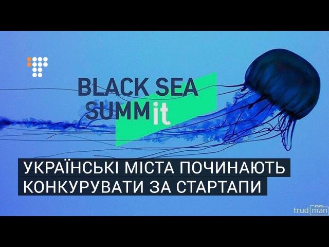 Українські міста починають конкурувати за стартапи — засновники Back Sea Summit