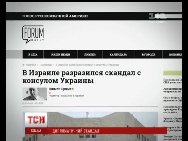 В Ізраїлі український консул став фігурантом наркотичного скандалу