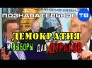 Демократия и выборы для дураков Познавательное ТВ Артём Войтенков