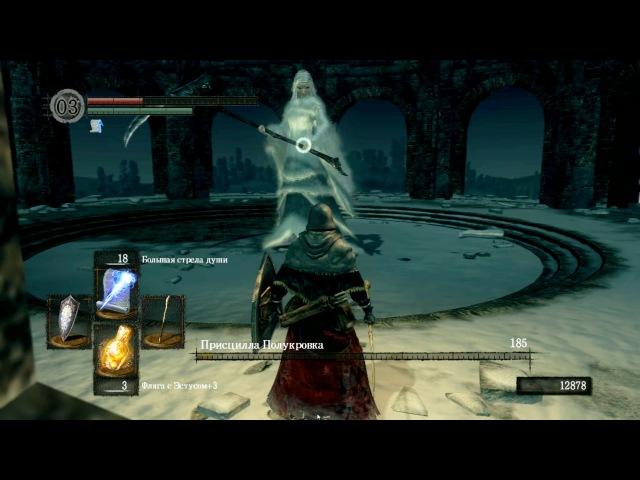 Dark Souls: Присцилла Полукровка / Crossbreed Priscilla Дракон Нежить / Undead Dragon