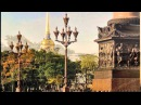 Санкт Петербург Ночь и тишина данная навек