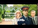 """""""Однажды в Ростове"""" 20 марта на РЕН ТВ"""