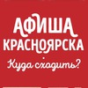 Афиша Красноярска: куда сходить?