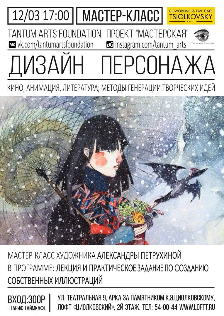 "Афиша Калуга 12/03 Мастер-класс ""Дизайн персонажа"""