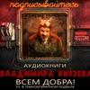 Аудиокниги Владимира Князева (Extreme Horror)