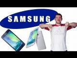 Я не смог: Ужасный Samsung Galaxy A3 и Galaxy A5.