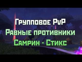 Аллоды Онлайн: Групповое PvP. Равные противники. Самрин - Стикс.