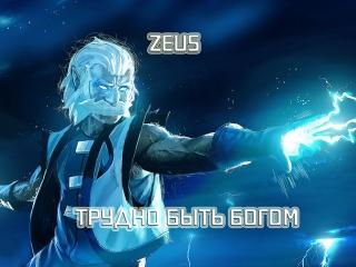 DOTA 2 ZEUS Зевс - Гайд на Зевса new 6.83 - PROMO - Кирилл Афонин