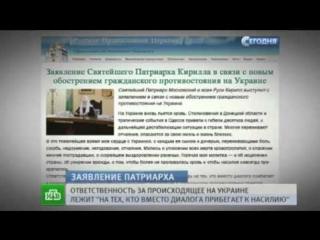 Патриарх Кирилл назвал «чудовищным преступлением» произошедшее в Одессе