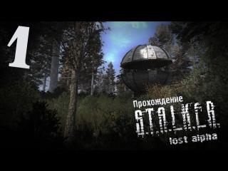 S.T.A.L.K.E.R. Lost Alpha 1 - Пролог...