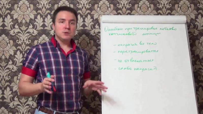 Евгений Грин — Ошибки при тренировке лобково копчиковой мышцы