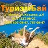ТуризмБай - отдых и путешествия по всему миру