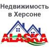 Агентство недвижимости ALASKA в Херсоне