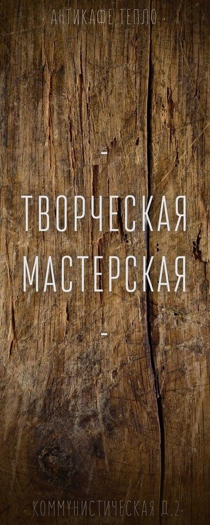 Афиша Муром Творческая мастерская в Тепле