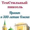 ТекCтильный пиксель. 300 лет Омску